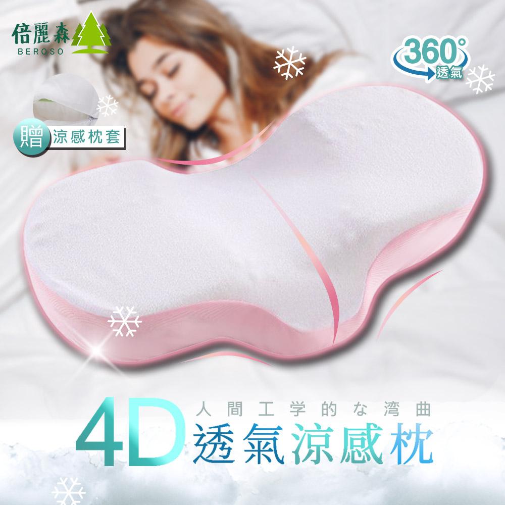 Beroso 倍麗森 日系人體工學弧度4D透氣涼感護頸回彈記憶枕-BE-B00004-2-櫻花粉