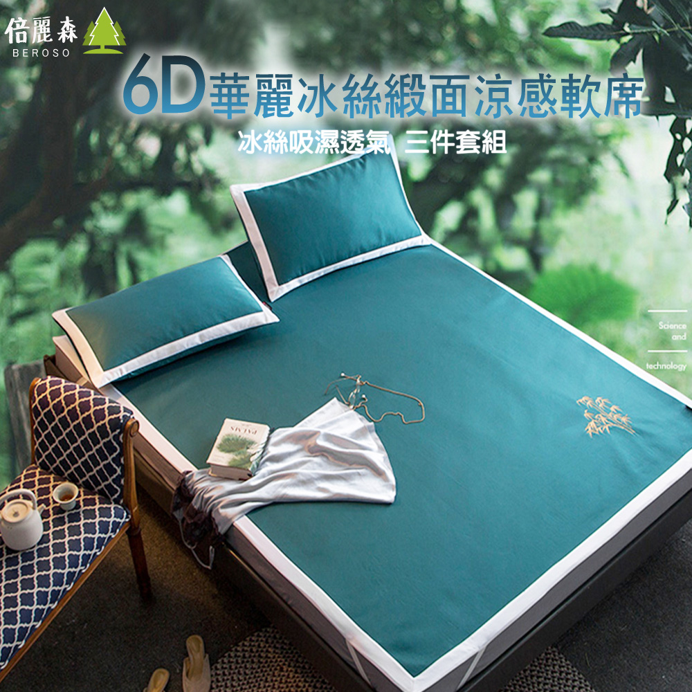 Beroso 倍麗森 風襲日本時尚雙人床6D冰絲涼蓆透氣吸濕床包3件組-BE-B00006-1-墨綠-雙人5x6尺