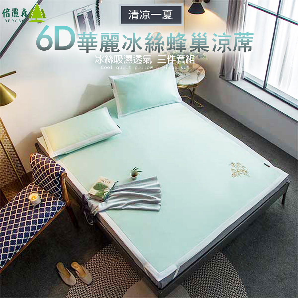 Beroso 倍麗森 風襲日本時尚雙人床6D冰絲涼蓆透氣吸濕床包3件組-BE-B00006-2-淺綠-雙人5x6尺