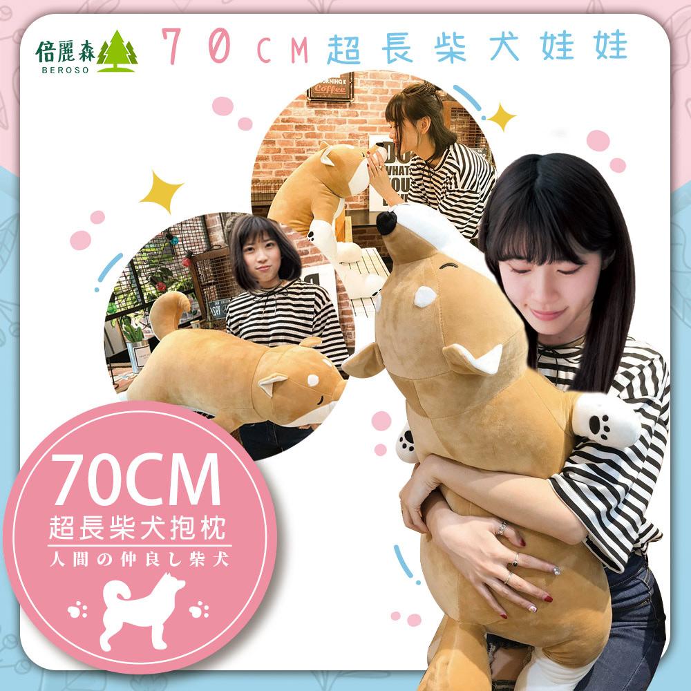 Beroso 倍麗森 日系柔軟超大70CM柴柴犬抱枕玩偶-BE-B00007-1