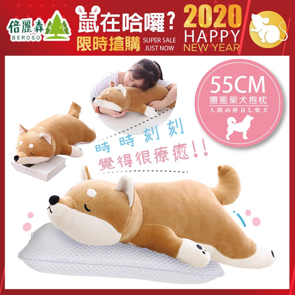Beroso 倍麗森 日系柔軟超大55CM柴柴犬抱枕玩偶-BE-B00007-2