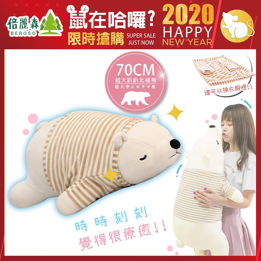 Beroso 倍麗森 日系超大70CM超萌北極熊玩偶抱枕-BE-B00008-1-米色
