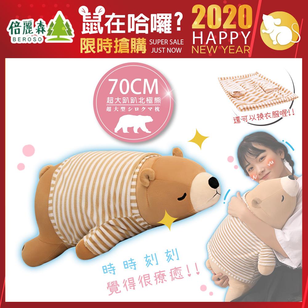 Beroso 倍麗森 日系超大70CM超萌北極熊玩偶抱枕-BE-B00008-2-棕色