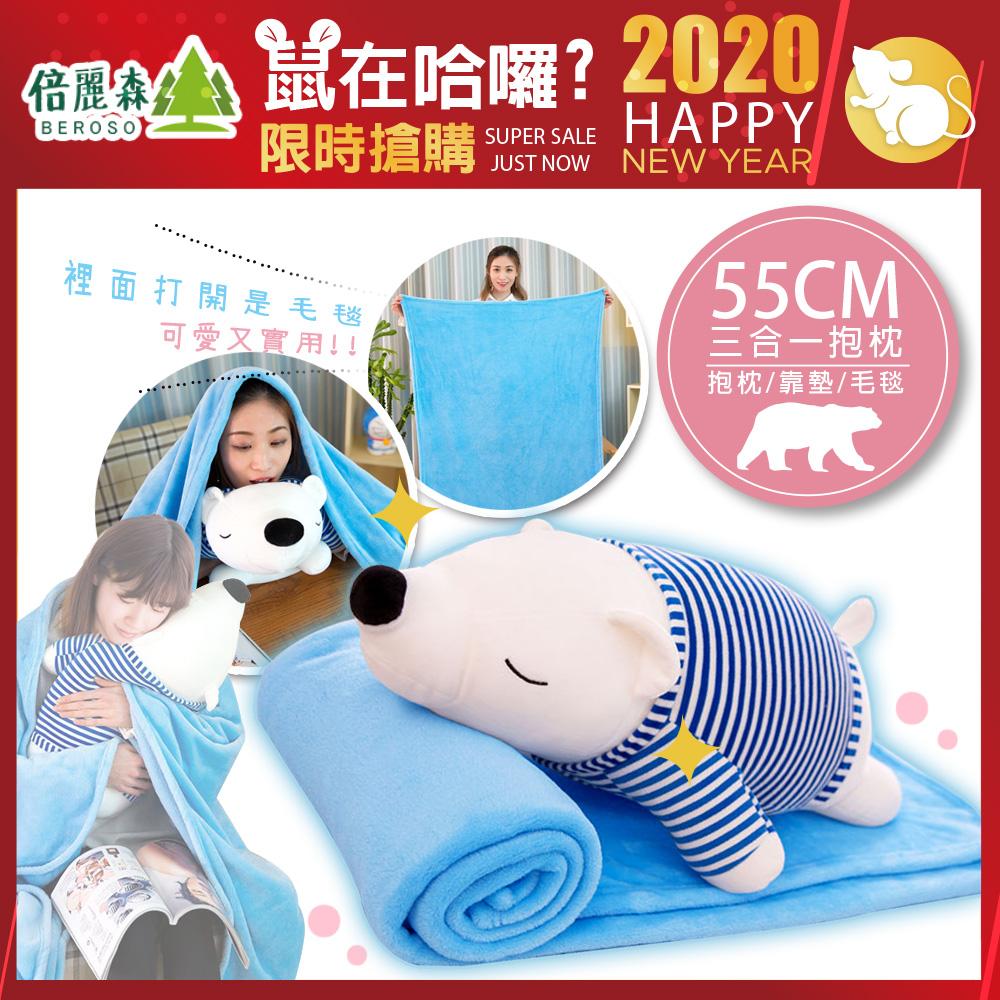 Beroso 倍麗森 柔軟多功能保暖北極熊抱枕毛毯-BE-B00009