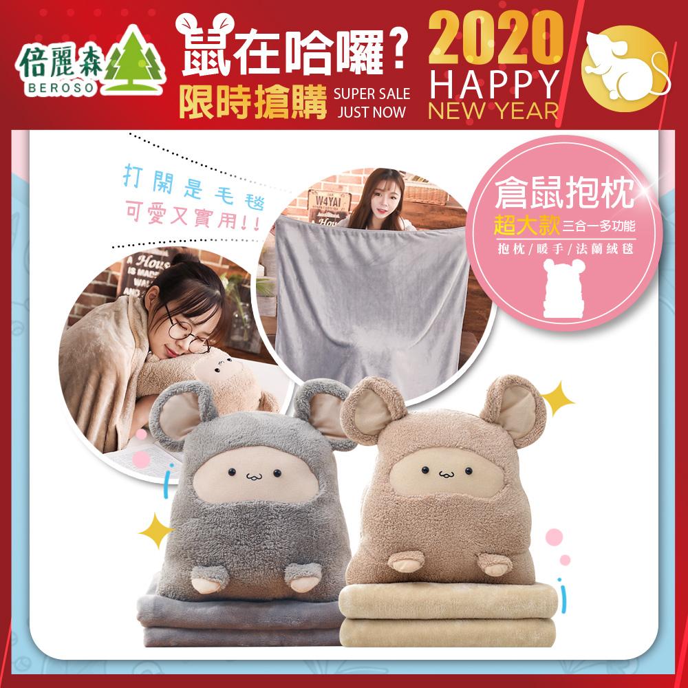 Beroso 倍麗森 柔軟多功能保暖倉鼠抱枕毛毯-BE-B00010-兩色可選