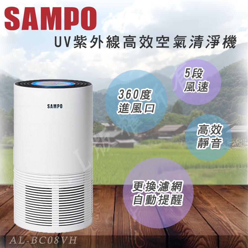 SAMPO聲寶-UV紫外線高效空氣清淨機(6-9坪) AL-BC08VH