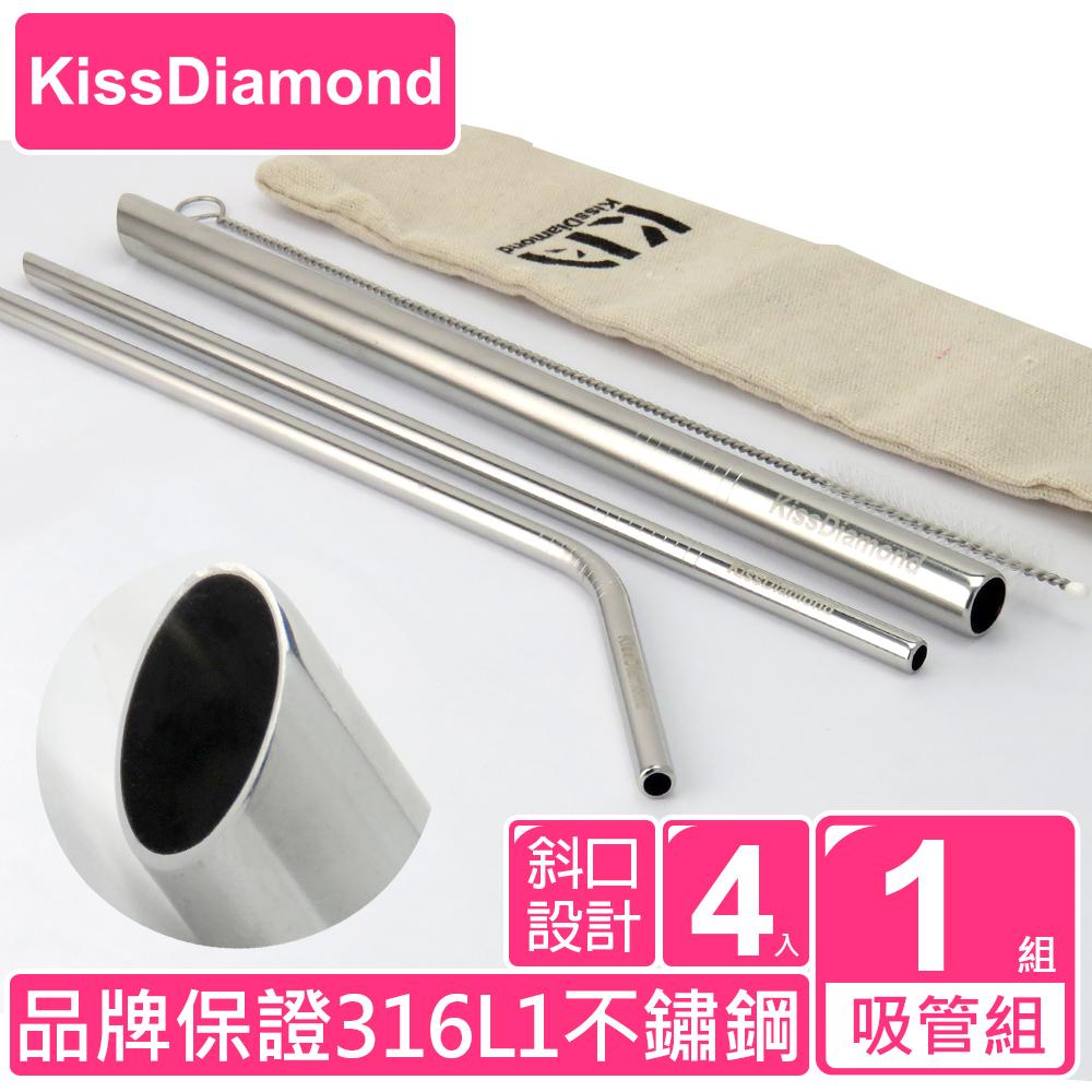 【KISSDIAMOND】雙SGS認證新斜口316L不銹鋼吸管組(安全導角/斜口設計/醫療級/環保/可珍奶用/4入1組)