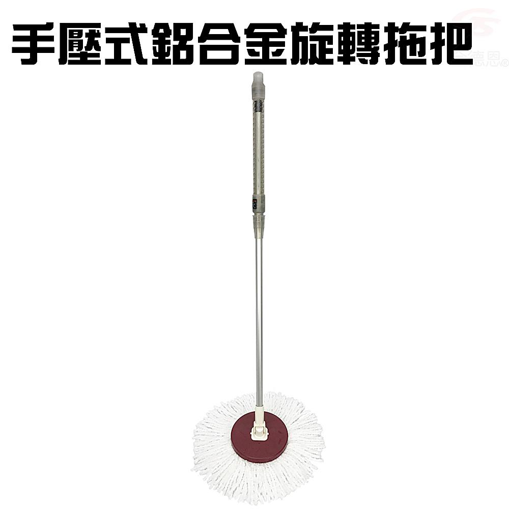 金德恩 台灣製造專利款 手壓式可拆款鋁合金360度乾濕兩用旋轉拖把/附拖布1個