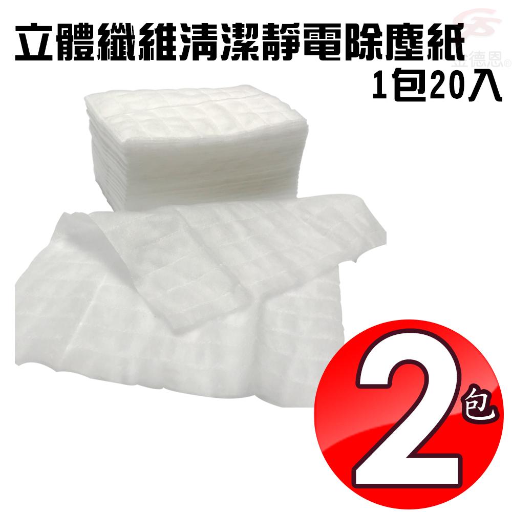 金德恩 台灣製造 2包通用款立體纖維清潔靜電除塵紙1包20入/灰塵/毛髮/微塵