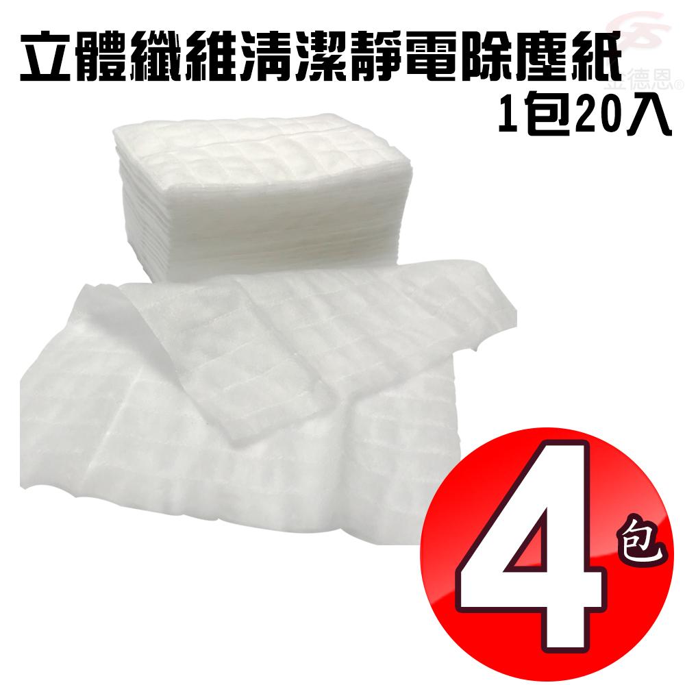金德恩 台灣製造 4包通用款立體纖維清潔靜電除塵紙1包20入/灰塵/毛髮/微塵