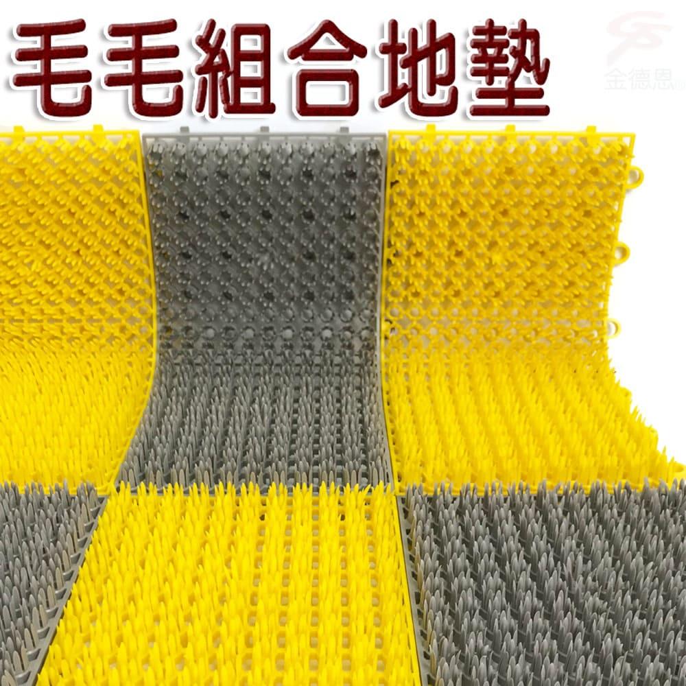 金德恩 台灣製造 塑膠毛刷防滑透水拼接地墊30x15cm/1組8片/顏色隨機/浴室/玄關/花園