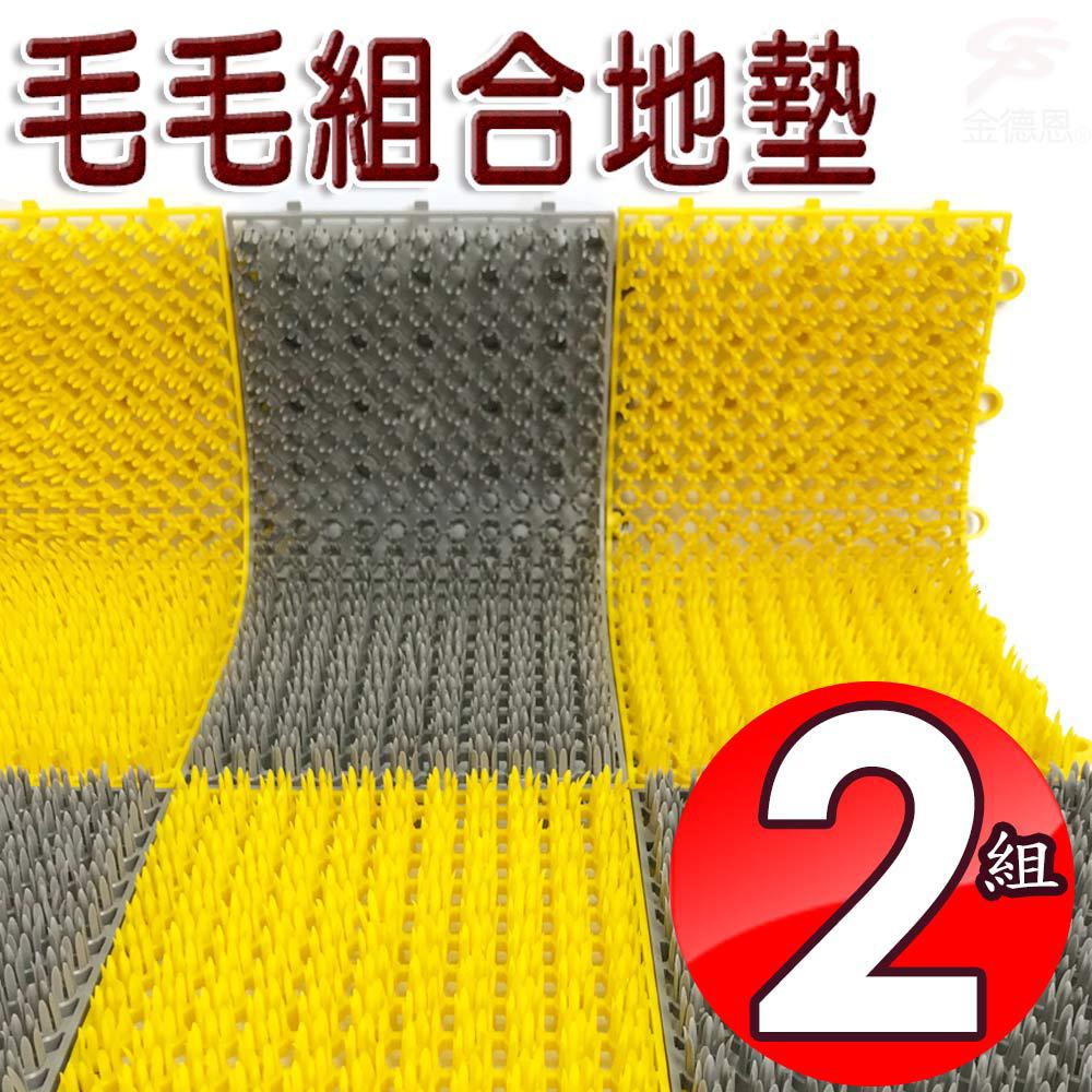金德恩 台灣製造 2組塑膠毛刷防滑透水拼接地墊30x15cm/1組8片/顏色隨機/浴室/玄關/花園