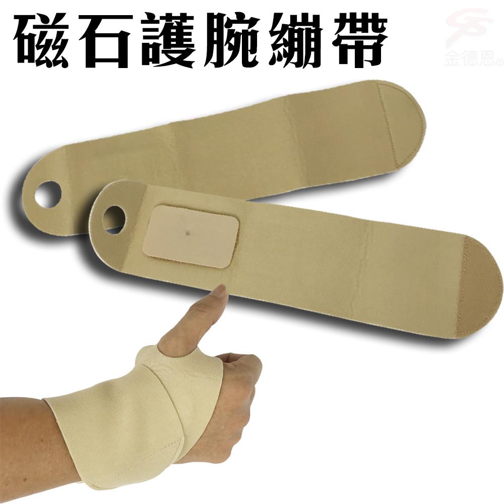 金德恩 台灣製造 磁石手腕固定護腕套31x7cm/綁帶套/媽媽手/滑鼠手/扭傷固定