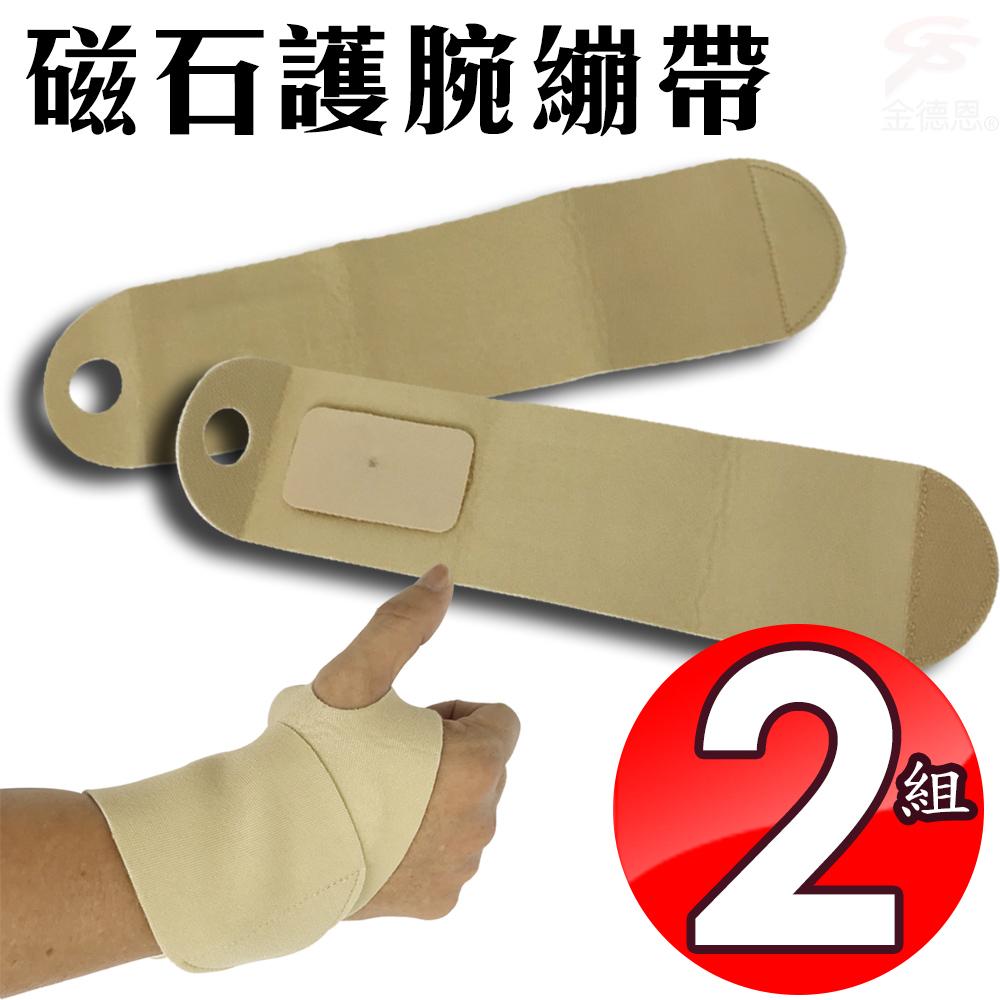 金德恩 台灣製造 2組磁石手腕固定護腕套31x7cm/綁帶套/媽媽手/滑鼠手/扭傷固定