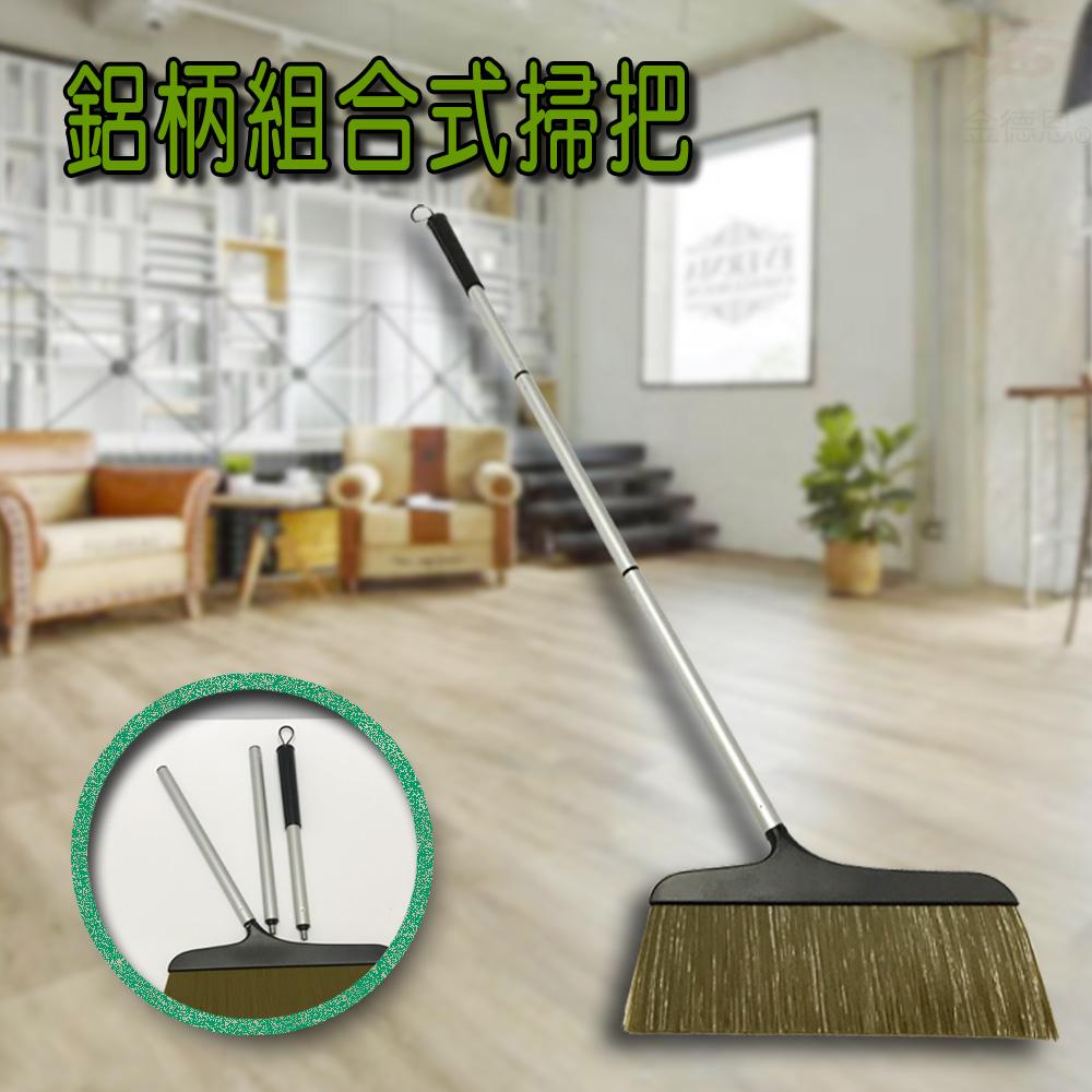 金德恩 台灣製造 鋁合金三段可調式組合掃把90x30cm/掃帚