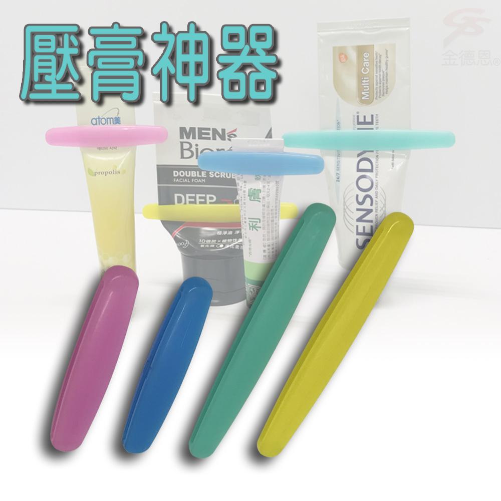 金德恩 省錢小幫手馬卡龍萬用擠膏器4入/組/兩大兩小/顏色隨機
