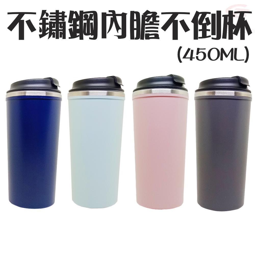金德恩 魔力吸盤不鏽鋼不倒咖啡杯450ml/附杯蓋/多色可選