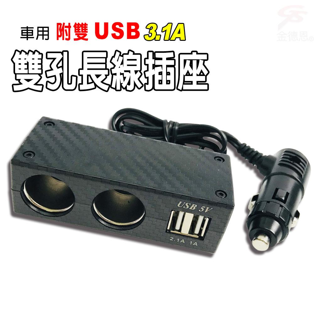 車用碳纖維雙孔點菸器電源擴充座附3.1A雙USB+旋轉吸盤式手機座+椅背掛勾