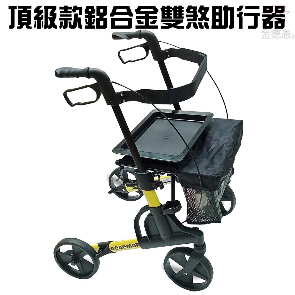 金德恩 台灣製造 頂級款輕量鋁合金雙煞助行器/助步器/輔助椅/摺疊收納