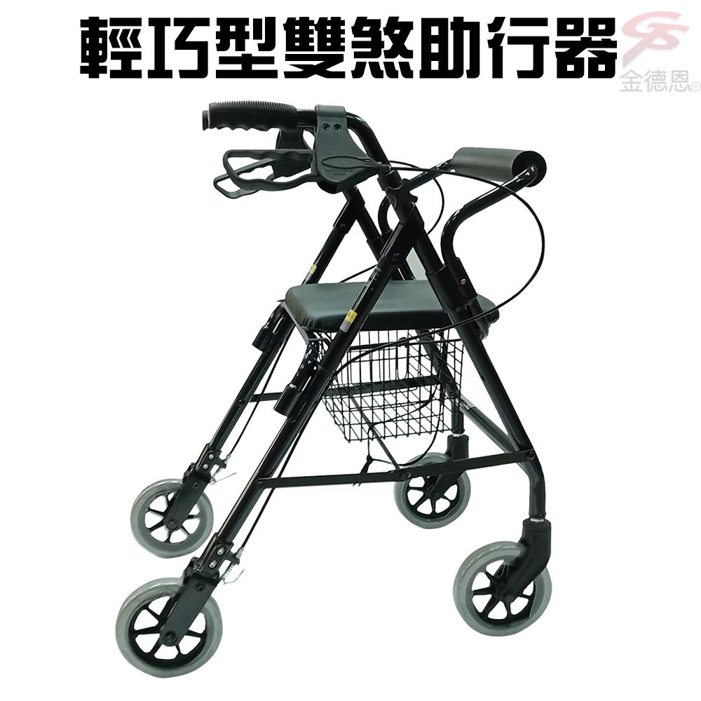 金德恩 台灣製造 輕巧型五段可調式雙煞助行器/助步器/輔助椅/摺疊收納