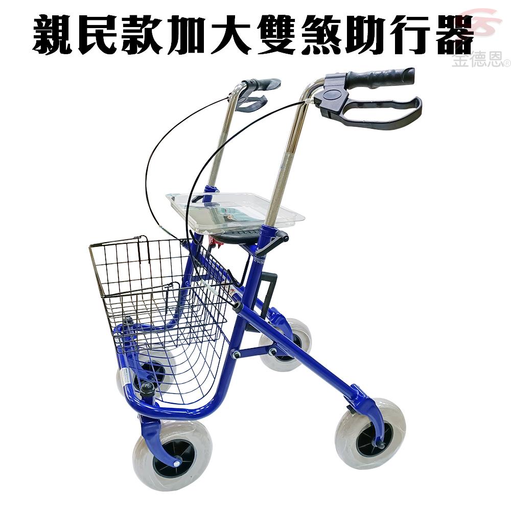 金德恩 台灣製造 親民款加大可調式雙煞助行器/助步器/輔助椅/摺疊收納