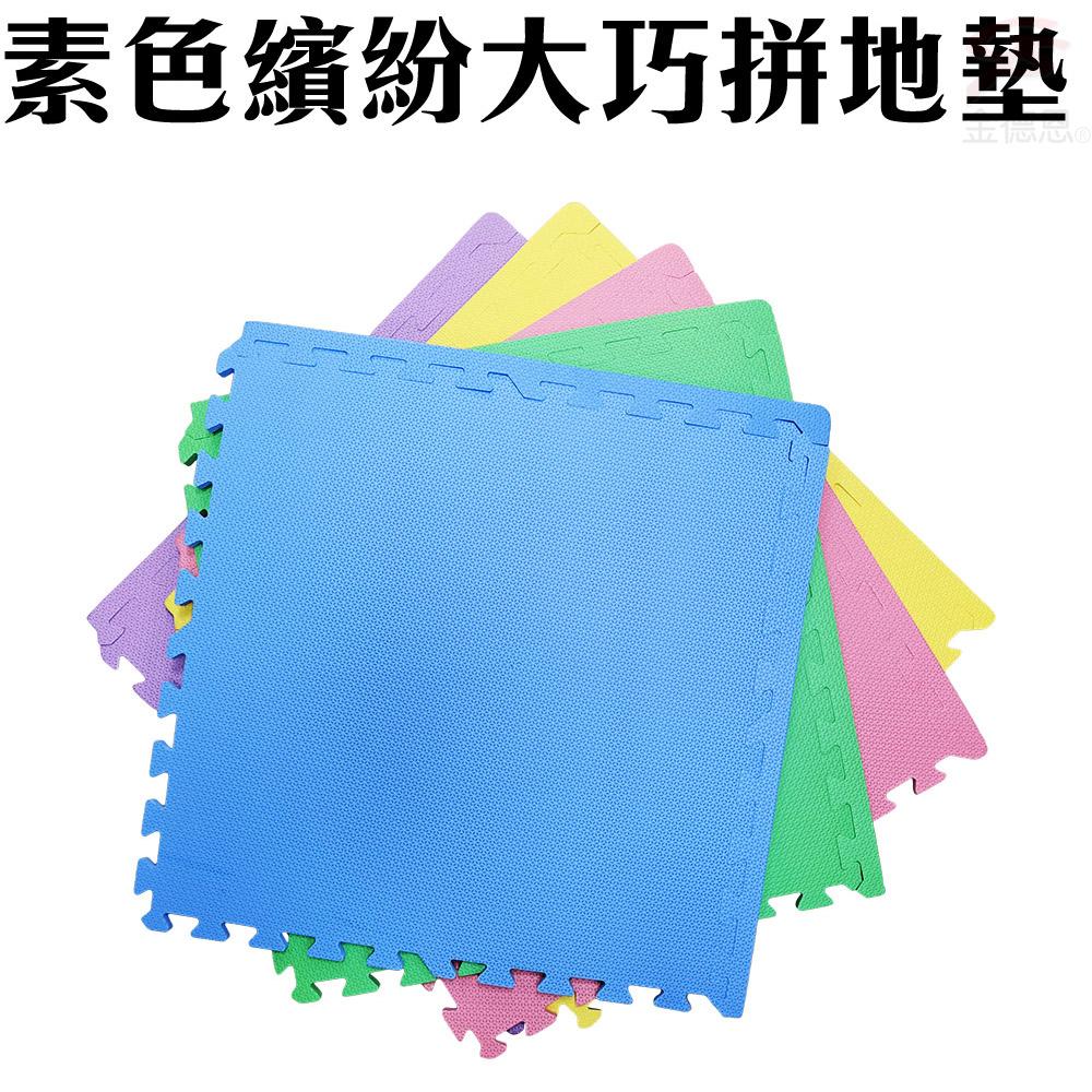 金德恩 台灣製造 繽紛素色巧拼大地墊62x62x1cm/1包4入/附邊條/多色可選/遊戲/爬行/防滑/防撞