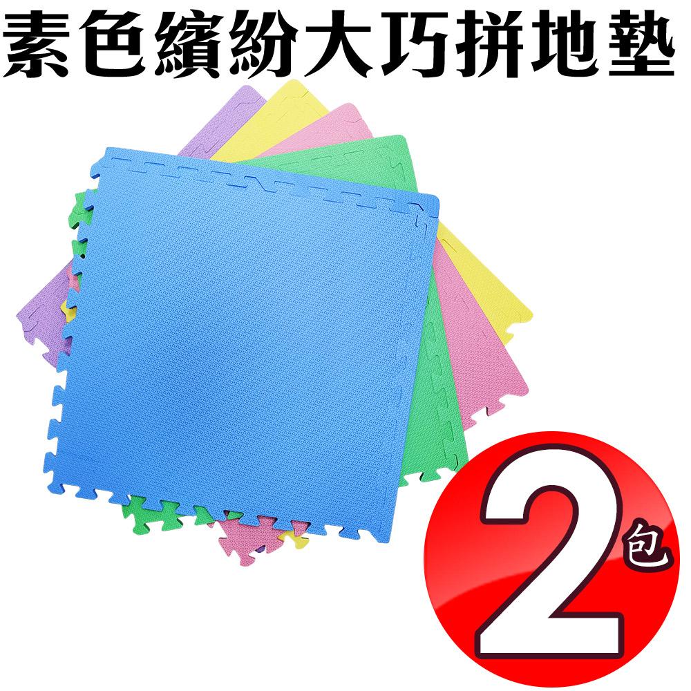 金德恩 台灣製造 2組繽紛素色巧拼大地墊62x62x1cm/1包4入/附邊條/多色可選/遊戲/爬行/防滑/防撞