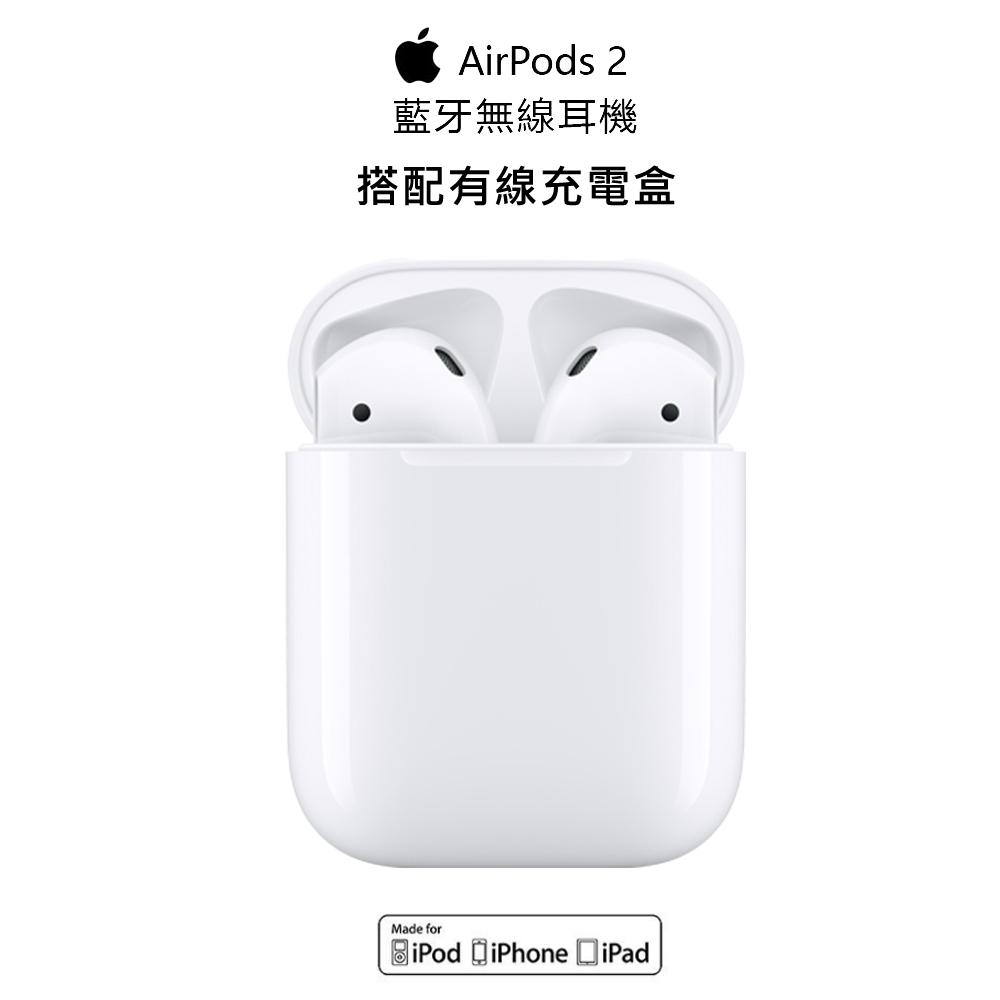 Apple Airpods 2代 原廠藍芽耳機 (搭有線充電盒) 2019版