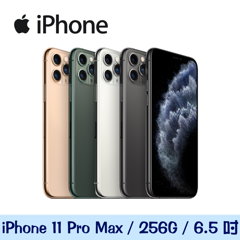 Apple iPhone 11 Pro MAX 256G