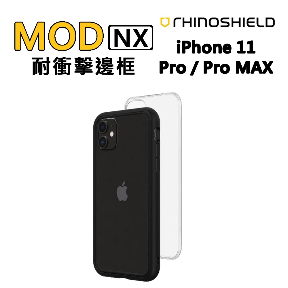 犀牛盾 Mod NX 耐衝擊邊框 黑 iPhone 11