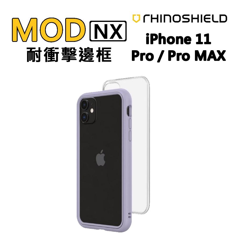 犀牛盾 Mod NX 耐衝擊邊框 薰衣紫 iPhone 11