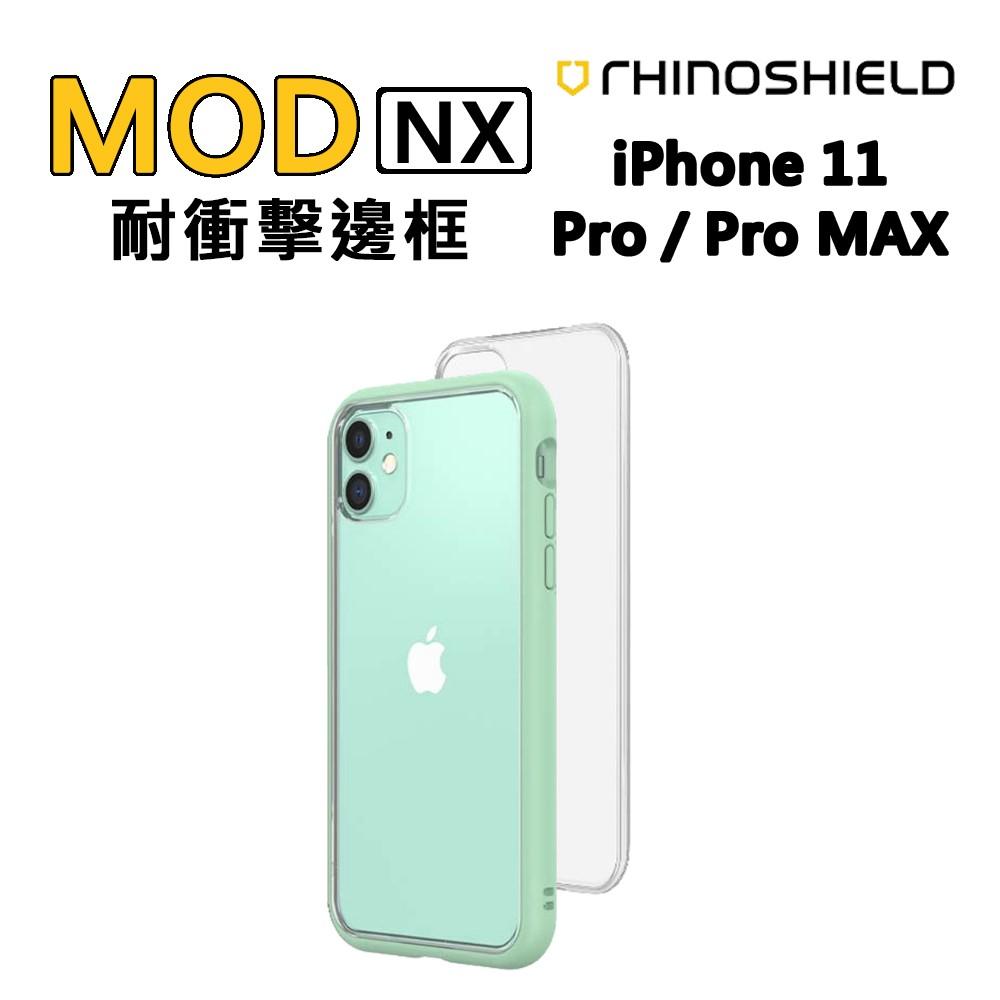 犀牛盾 Mod NX 耐衝擊邊框 薄荷綠 iPhone 11