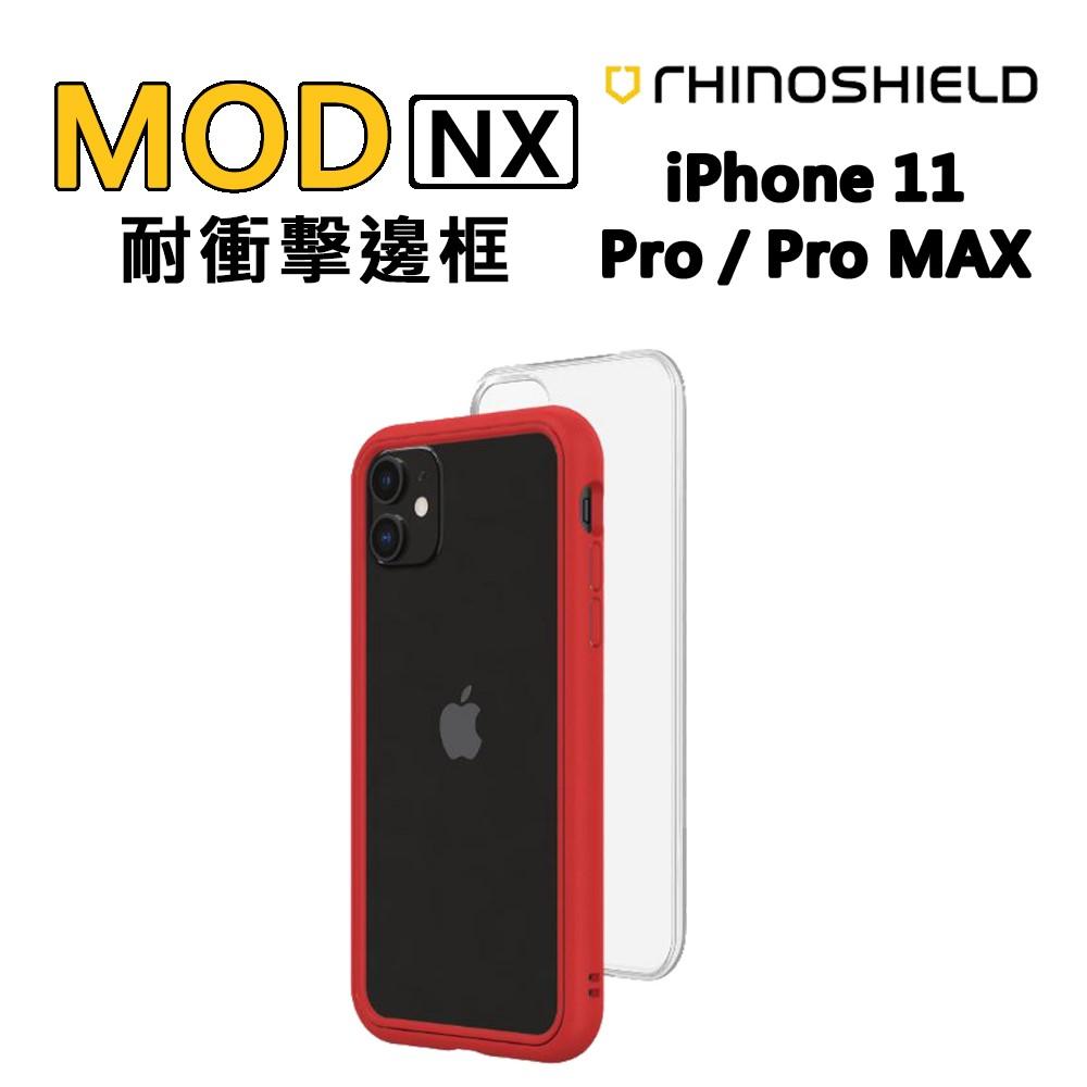 犀牛盾 Mod NX 耐衝擊邊框 紅 iPhone 11 Pro ★ 贈玻璃保貼