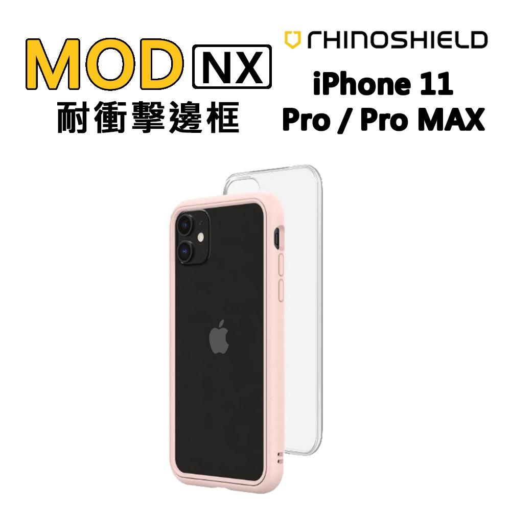 犀牛盾 Mod NX 耐衝擊邊框 櫻花粉 iPhone 11 Pro ★ 贈玻璃保貼