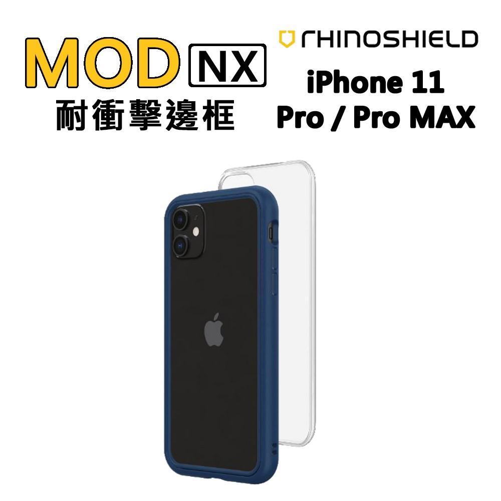 犀牛盾 Mod NX 耐衝擊邊框 雀藍 iPhone 11 Pro ★ 贈玻璃保貼