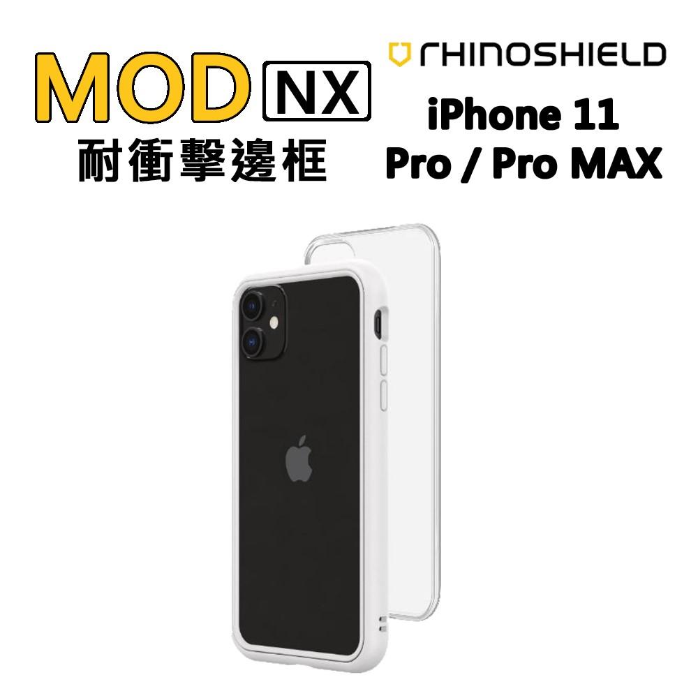 犀牛盾 Mod NX 耐衝擊邊框 白 iPhone 11 Pro MAX ★ 贈玻璃保貼