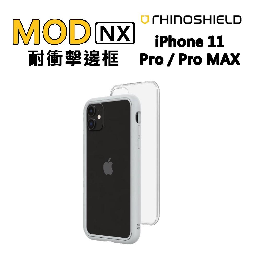 犀牛盾 Mod NX 耐衝擊邊框 淺灰 iPhone 11 Pro MAX ★ 贈玻璃保貼