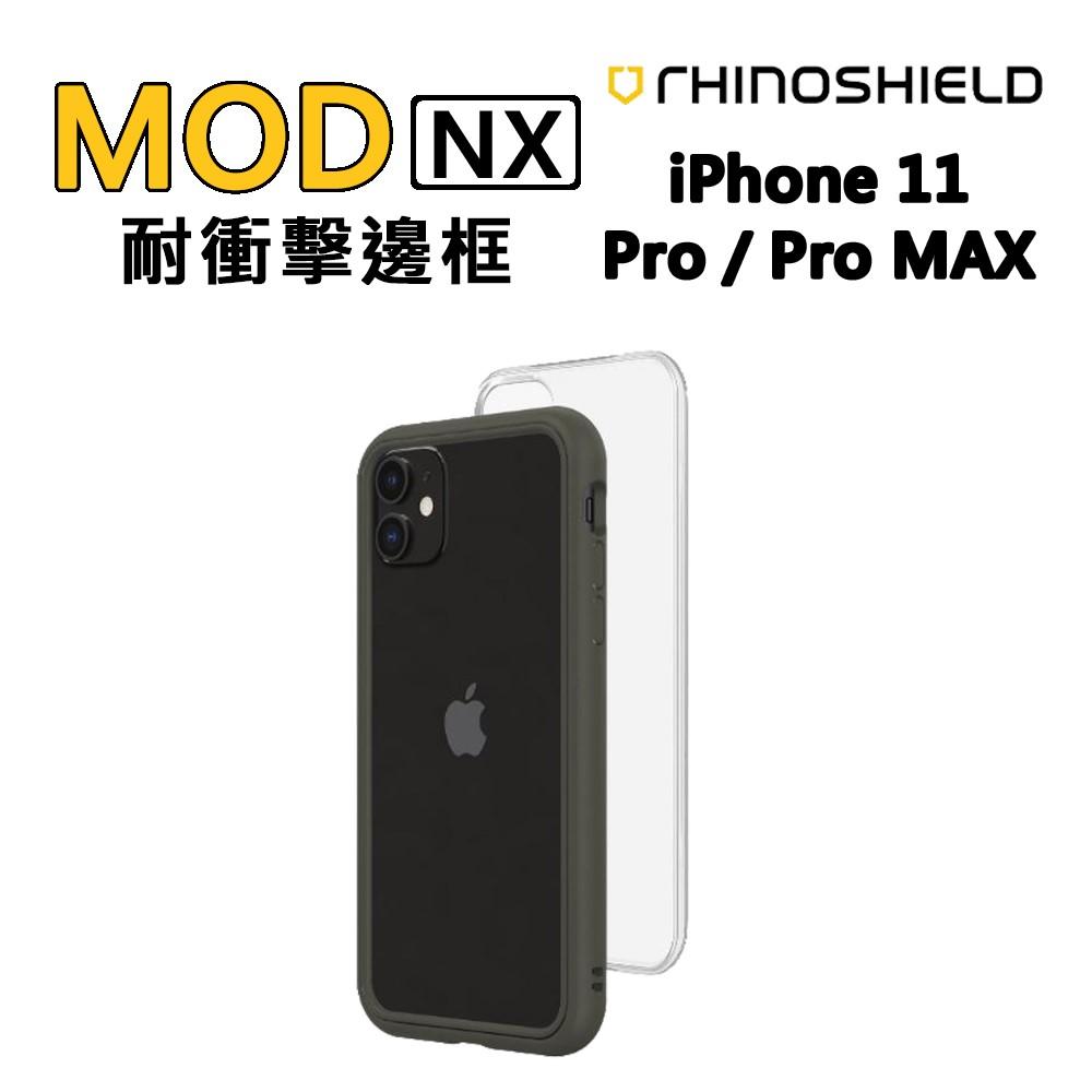 犀牛盾 Mod NX 耐衝擊邊框 泥灰 iPhone 11 Pro MAX ★ 贈玻璃保貼