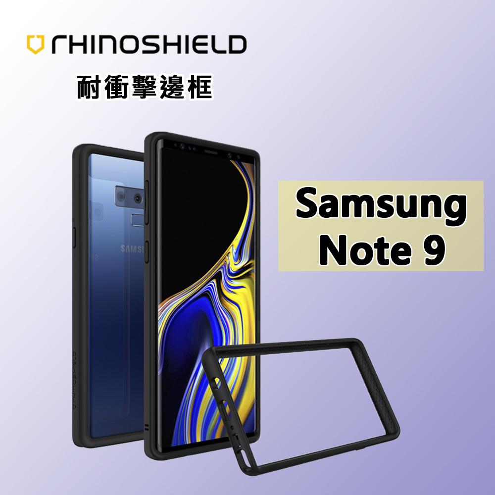犀牛盾 耐衝擊邊框 黑 Samsung Note 9