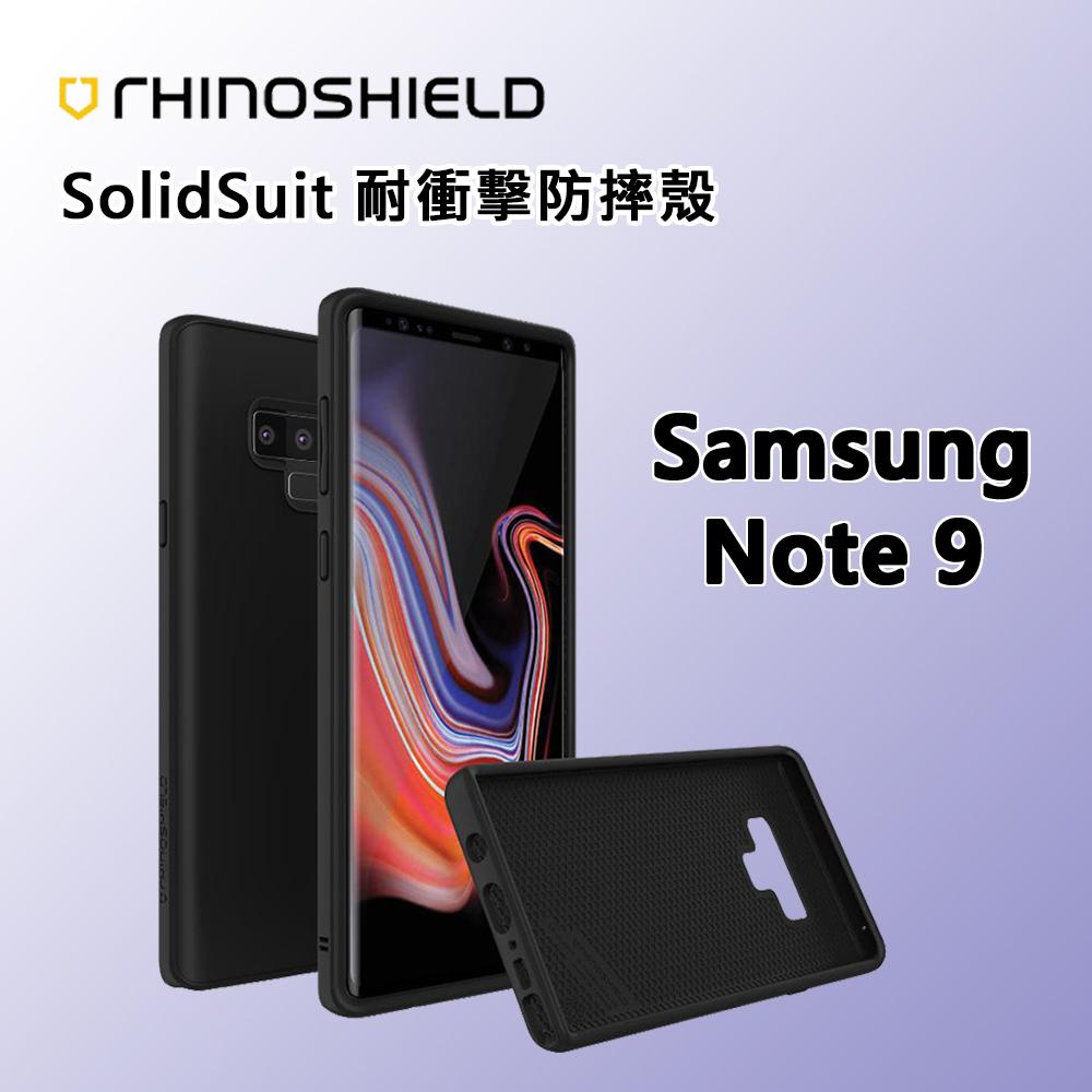 犀牛盾 SolidSuit 耐衝擊防摔殼 經典黑 Samsung Note 9