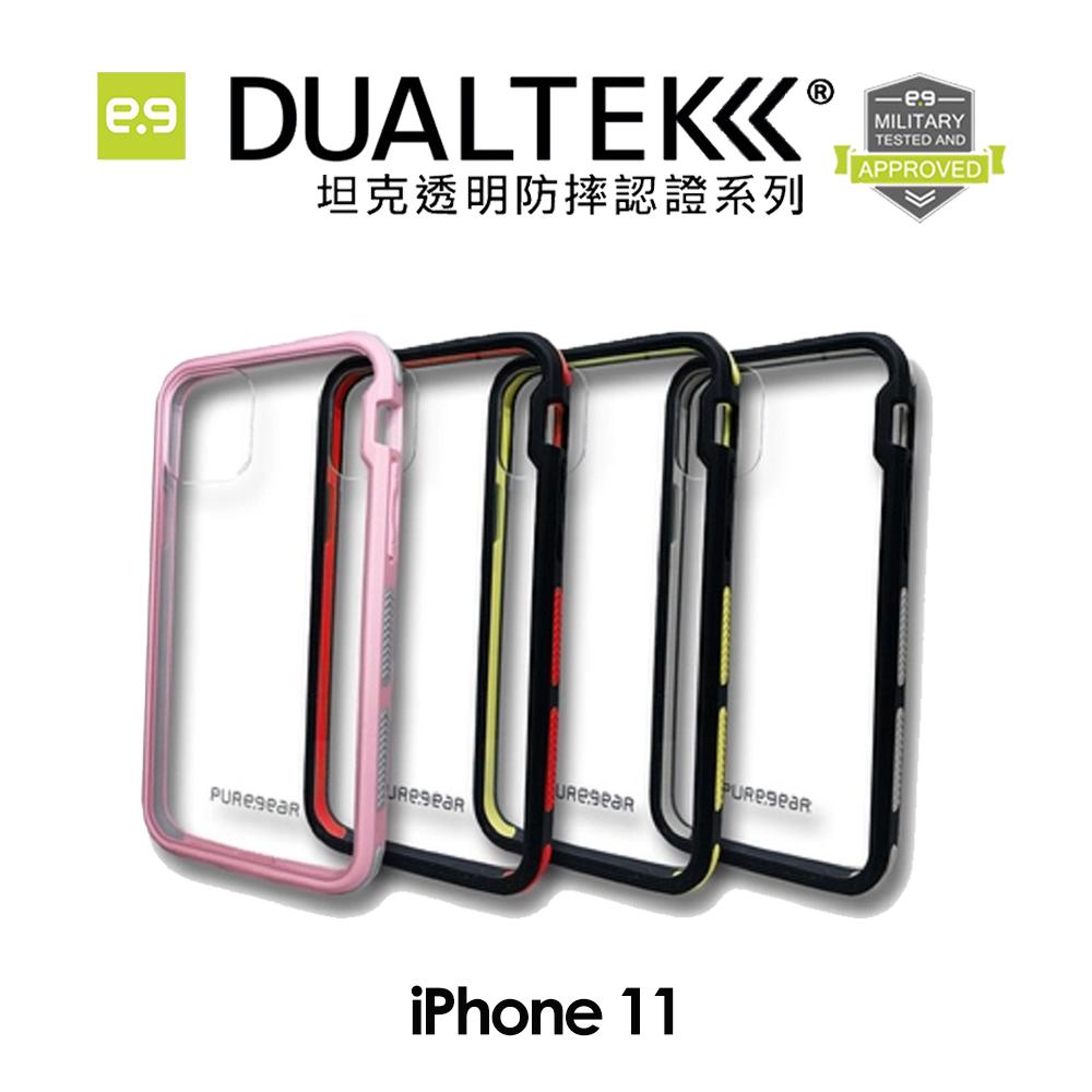 普格爾 坦克透明殼 粉灰 iPhone 11