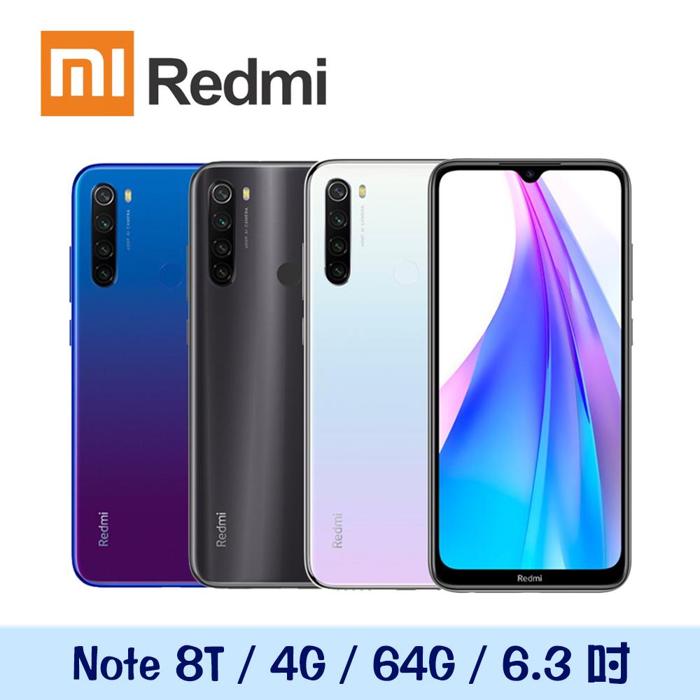 紅米 Redmi Note 8T 4G/64G 八核心智慧型手機