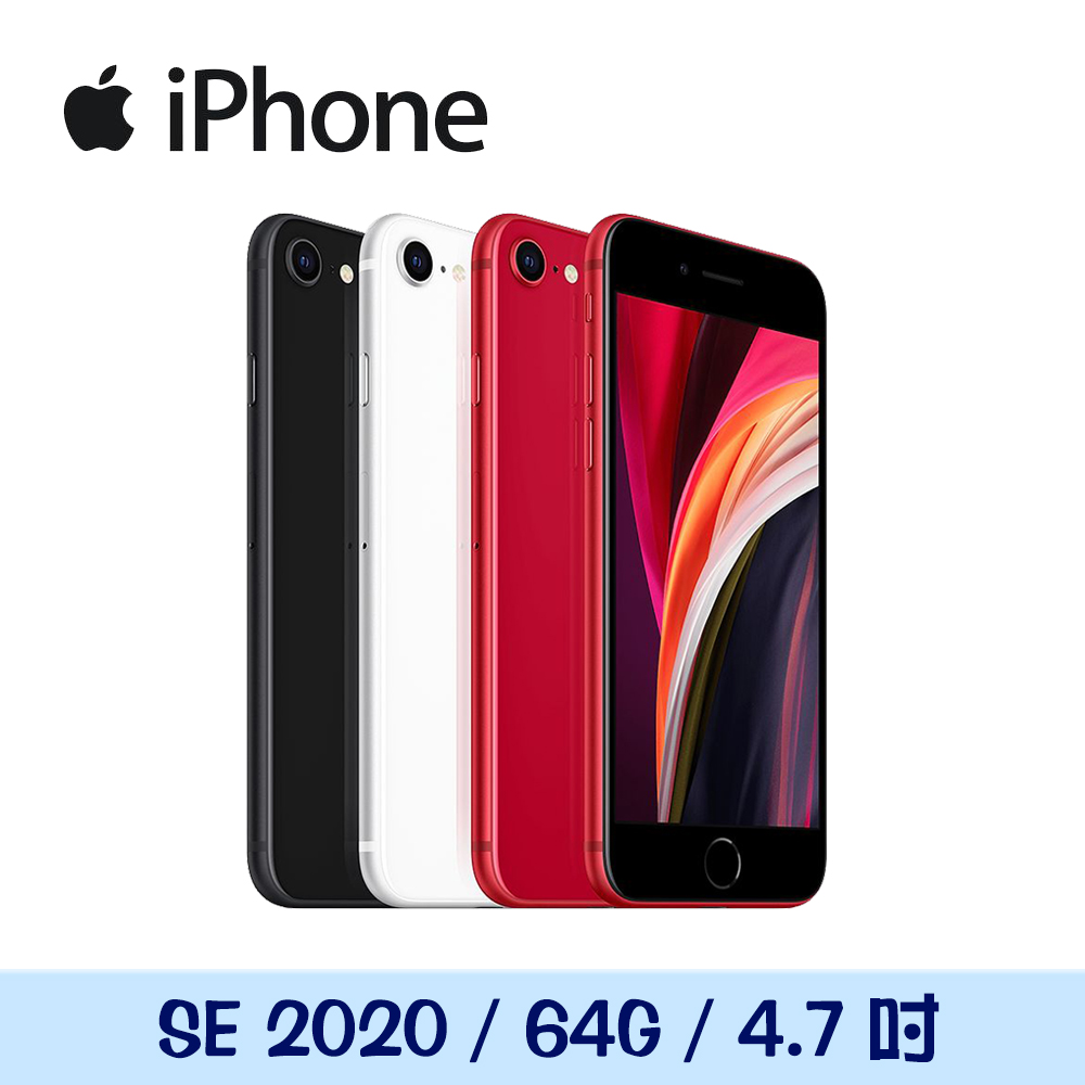 Apple iPhone SE 2020 64G