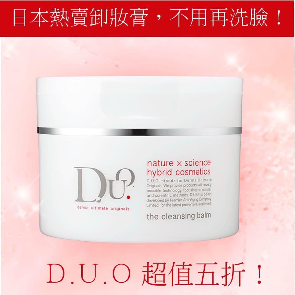 D.U.O蒂歐duo五效合一卸妝潔顏膏-保濕型