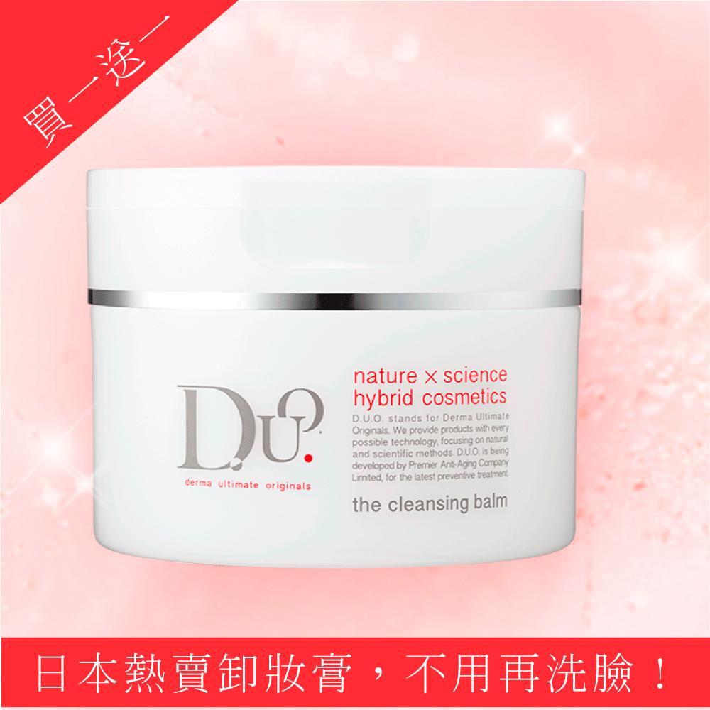 【買一送一】D.U.O蒂歐duo五效合一卸妝潔顏膏-保濕型