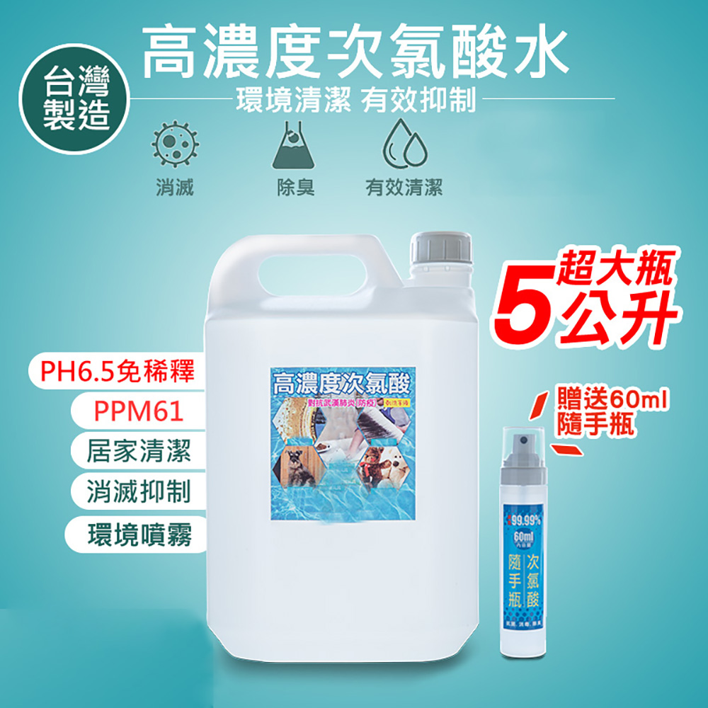 【防疫專區】高濃度次氯酸乾洗手液5000ml,附贈60ml隨手空瓶