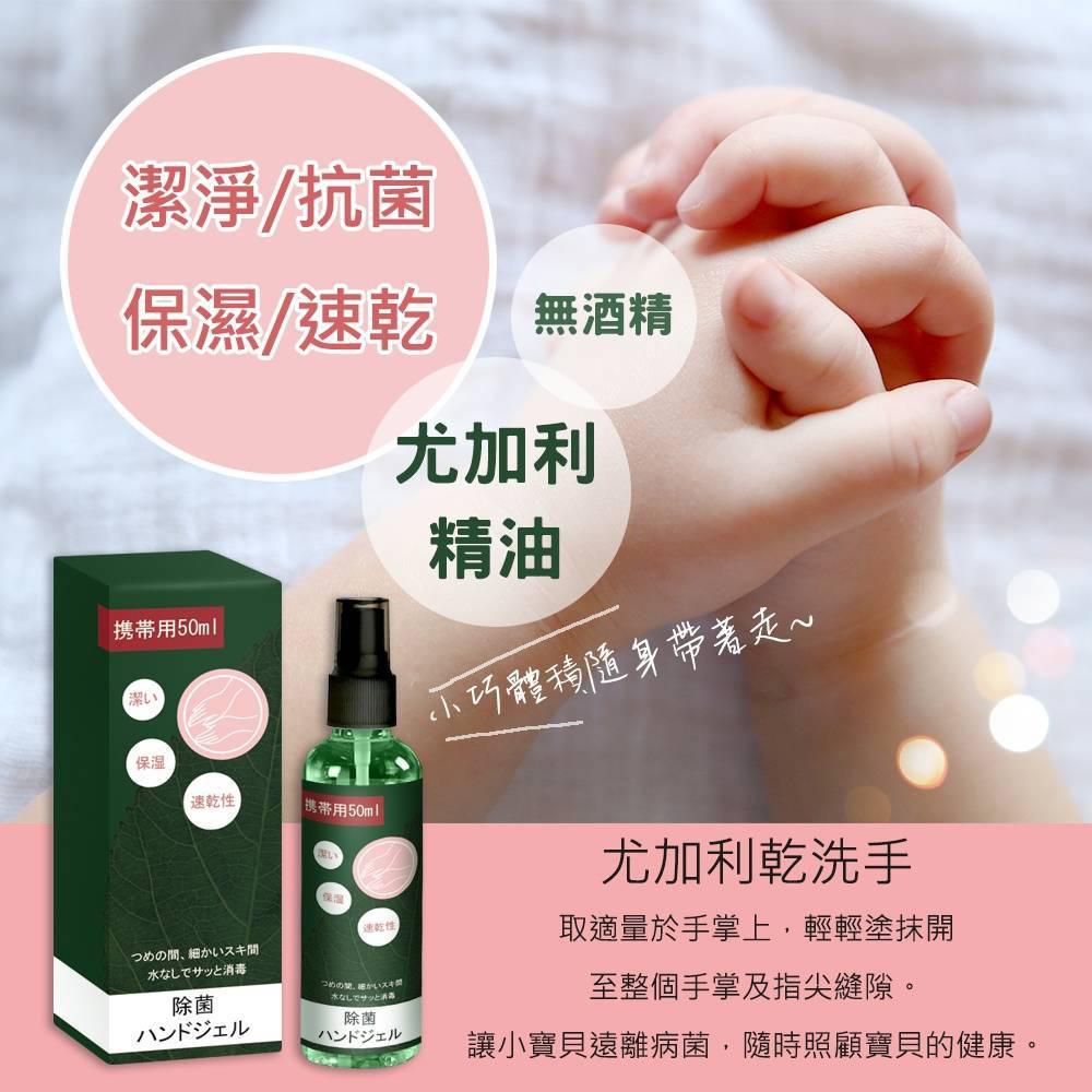 有現貨|日本尤加利精油乾洗手噴霧50ML(3瓶1組)