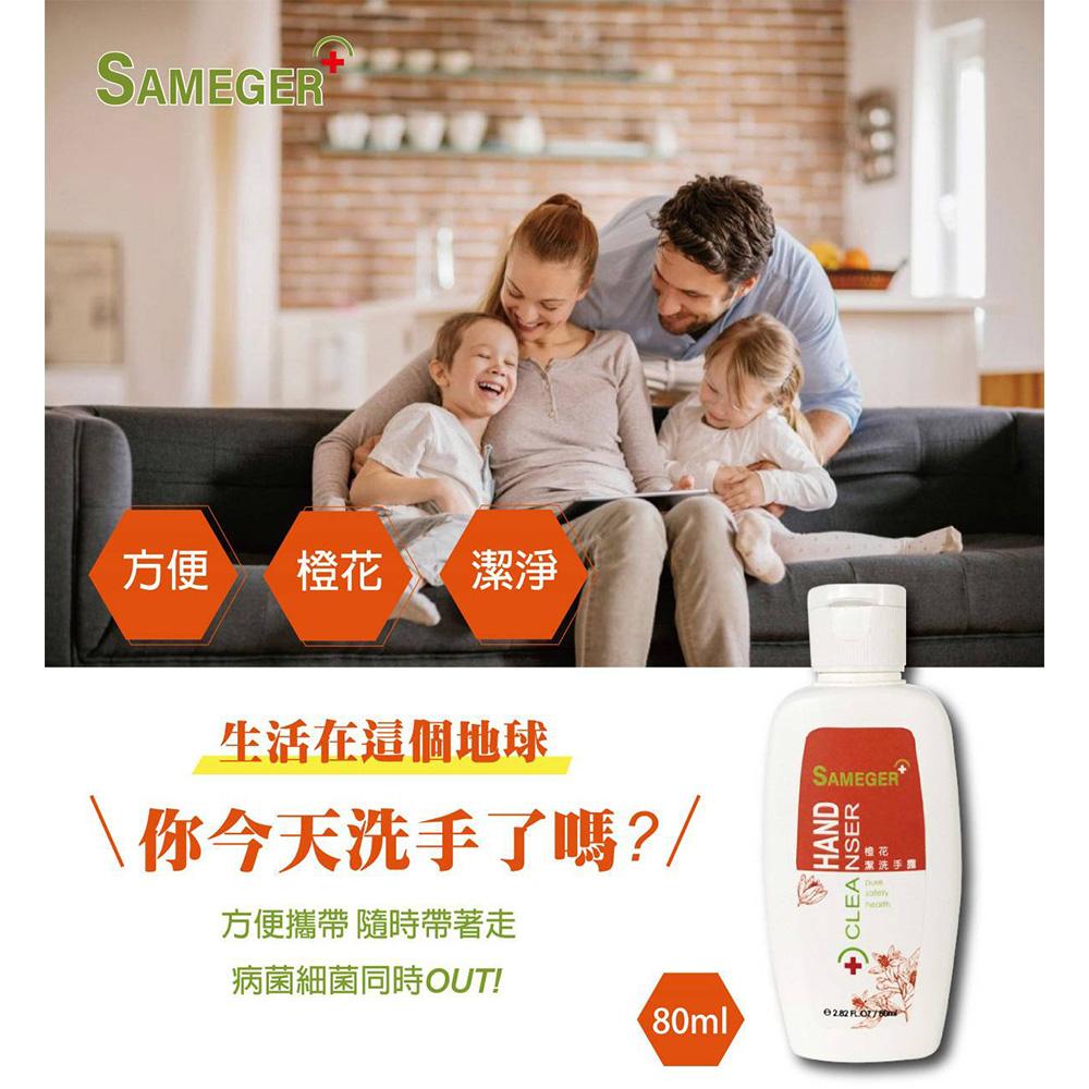 預購3/13出貨|SAMEGER橙花潔洗手凝露80ML(5瓶1組)