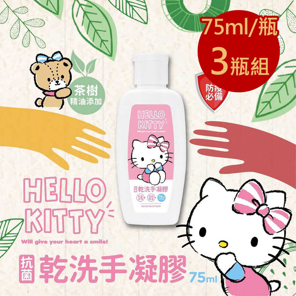 有現貨|Hello Kitty抗菌乾洗手凝膠75ML(3瓶1組)