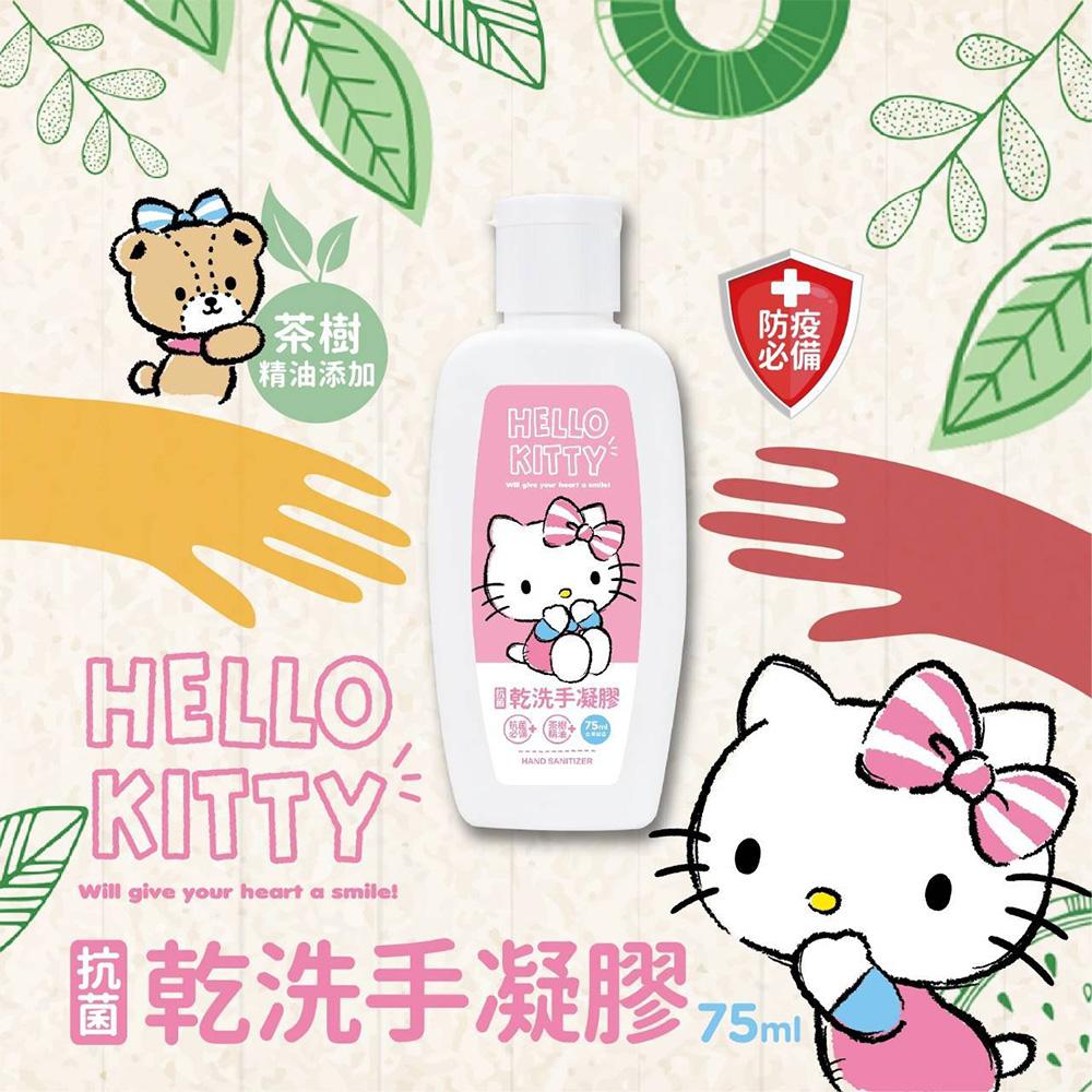 預購3/13出貨|Hello Kitty抗菌乾洗手凝膠75ML(5瓶1組)